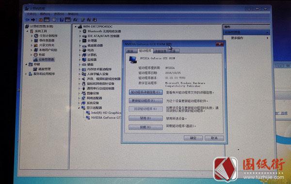 华硕W50JX安装win7显卡驱动感叹号代码43解决方法