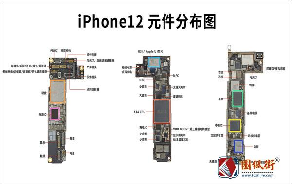 苹果iPhone12主板元件分布图