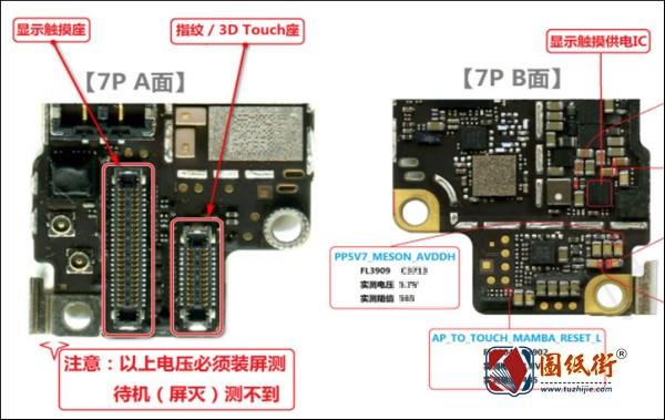 iPhone7P intel显示触摸实测图