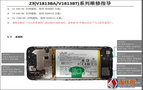 VIVO Z3(V1813BA/V1813BT)系列维修指导