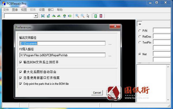 CAE点位图查看软件PCBRepairPro_Setup_3rd