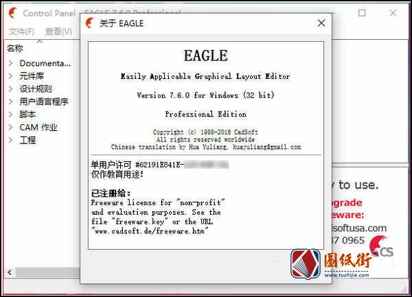 Autodesk Eagle 7.6.0点位图查看软件