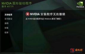 NVIDIA GeForce RTX 2060:此NVIDIA驱动程序与此Windows版本不兼容