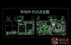 华为P9 Plus 手机点位图PCB