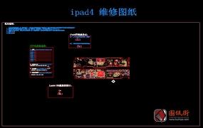 苹果平板iPad4 PCB点位图