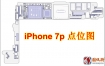 iPhone7Plus高通版手机点位图