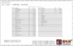 iPhone8Pus Intel版820-00847电路原理图纸