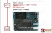 小米Max2系列一二级维修指南V02