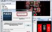 Mentor PADS VX.2.3安装及破解教程