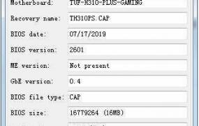 华硕BIOS固件CAP转BIN文件工具 亲测好用!